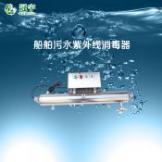 船舶污水紫外线消毒器